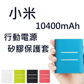 小米 10400mAh 行動電源 專用矽膠套(綠色)