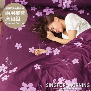 幸福晨光 單人三件式精梳棉兩用被床包組(輕風撫花)