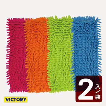 VICTORY 雪尼爾/除塵佳/吸水強/柔細/拖把替換布(2入組)