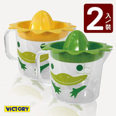 《VICTORY》青蛙手動榨汁器(2入組)