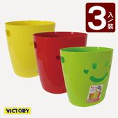 《VICTORY》開心微笑/收納籃/垃圾桶(3入組)