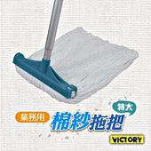 《VICTORY》業務用棉紗特大拖把(100%台灣製造)