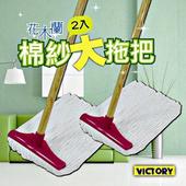 《VICTORY》花木蘭棉紗大拖把(2入組)