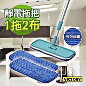 《VICTORY》超細纖維靜電拖把(1支2布)