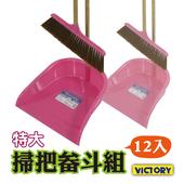 《VICTORY》特大掃把畚斗組(12入組)