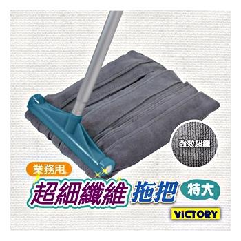 《VICTORY》業務用超細纖維特大拖把(100%台灣製造)