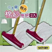 《VICTORY》花木蘭棉紗特大拖把(2入組)