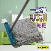 《VICTORY》一級棒專利水洗拖把(特大26cm)
