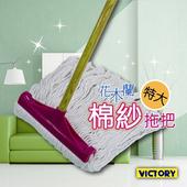 《VICTORY》花木蘭棉紗拖把(特大26cm)