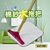 《VICTORY》花木蘭棉紗大拖把(19cm)