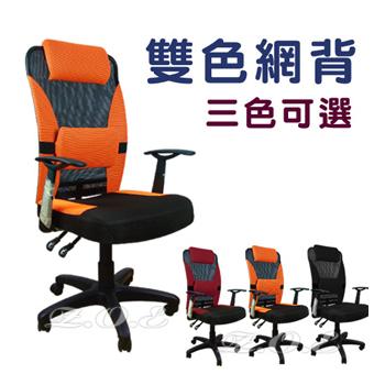 ZOE 高背透氣辦公椅-三色可選(黑色)