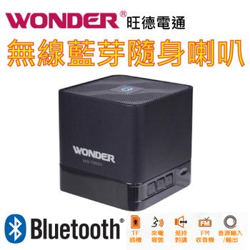 旺德 WONDER WS-T002U 攜帶型插卡式 無線藍芽喇叭(黑色)