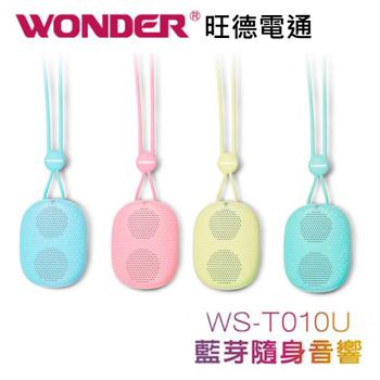 旺德 WONDER WS-T010U 頸掛型插卡式 藍芽隨身喇叭(粉彩黃)