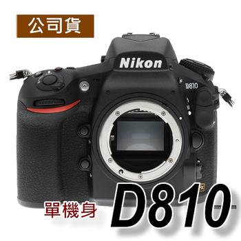 Nikon D810單機身(公司貨)(單機身)