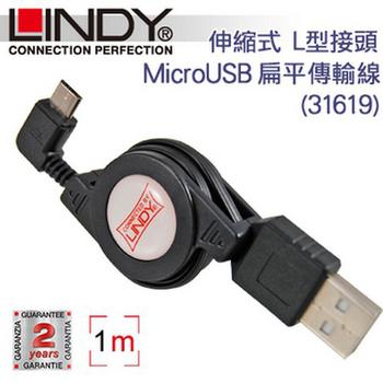 《LINDY 林帝》伸縮式 L型接頭 MicroUSB 扁平傳輸線 0.8m (31619)(31619)
