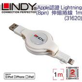 《LINDY 林帝》LINDY 林帝 Apple認證 Lightning (8pin) 伸縮捲線 1m (31620)(31620)