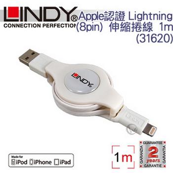 LINDY 林帝 LINDY 林帝 Apple認證 Lightning (8pin) 伸縮捲線 1m (31620)(31620)
