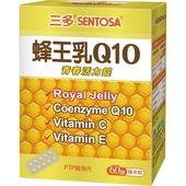 《三多》蜂王乳Q10青春活力錠60錠/盒