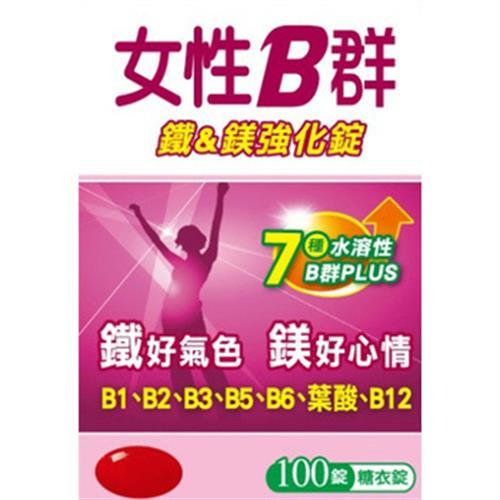 《三多》女性B群鐵鎂強化錠100錠/盒