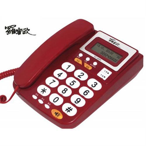 羅蜜歐 來電顯示有線電話(超大鈴聲)TC-366R(顏色隨機出貨)