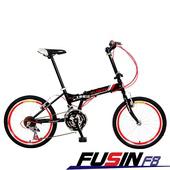 《FUSIN》F8 飛葉精靈 20吋24速 摺疊車 搭配高CP值彩色線管鋁合金輪圈(繽紛六色任選)(平光黑)
