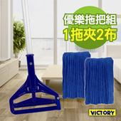 《VICTORY》優樂拖把夾組-超細纖維布(1拖夾2布)