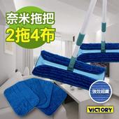 《VICTORY》奈米魔術拖把(2支4布)