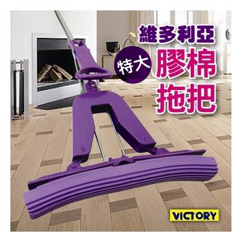 《VICTORY》維多利亞特大膠棉拖把