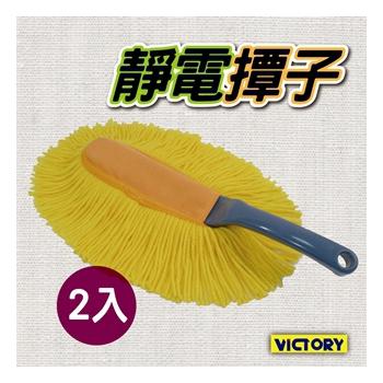 《VICTORY》靜電除塵撢子(2入組)