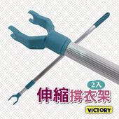 《VICTORY》伸縮撐衣架(2入組)