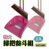 《VICTORY》特大掃把畚斗組(2入組)