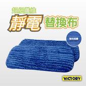 《VICTORY》超細纖維靜電替換布(4入組)