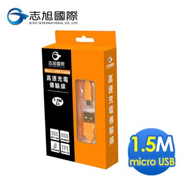 GISH志旭 1.5M馬卡龍 Micro USB Cable 快速充電傳輸線(橙色)