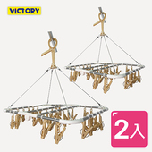《VICTORY》28夾/不鏽鋼/防風掛勾/折疊式/360°/曬衣架(2入組)