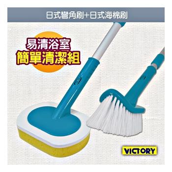 VICTORY 易清浴室簡單清潔組(硬式刷 軟式刷)