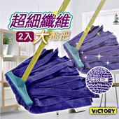 《VICTORY》一級棒超細纖維大拖把(2入組)