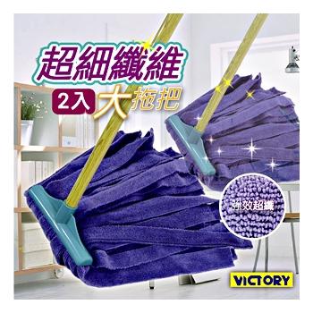 VICTORY 一級棒超細纖維大拖把(2入組)