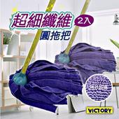 《VICTORY》一級棒超細纖維圓拖把(2入組)