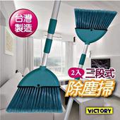 《VICTORY》三段式除塵掛勾掃把(2入組)