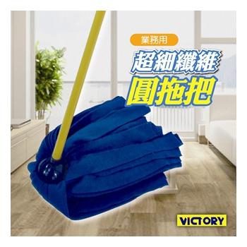 《VICTORY》業務用超細纖維圓拖把