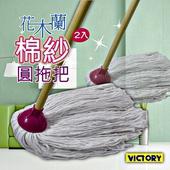 《VICTORY》花木蘭棉紗圓拖把(2入組)