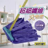 《VICTORY》一級棒超細纖維大拖把(19cm)