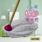 《VICTORY》花木蘭棉紗圓拖把(適用於小面積好使用)