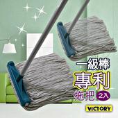 《VICTORY》一級棒專利水洗特大拖把(2入組)
