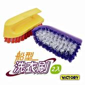 《VICTORY》船型洗衣刷(2入組)