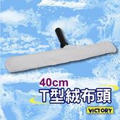 《VICTORY》T型塗洗器-40cm(絨布)