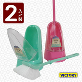 《VICTORY》馬桶廁刷組-保護蓋(2入組)