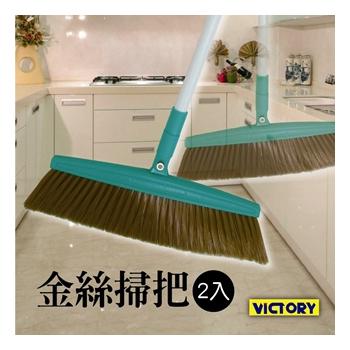 VICTORY 活動式金絲掃把(2入組)