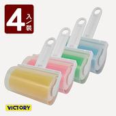 《VICTORY》水洗式/環保/隨手黏/重複使用(短-4入組)