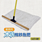 《VICTORY》業務用水洗棉紗拖把(特大60cm)